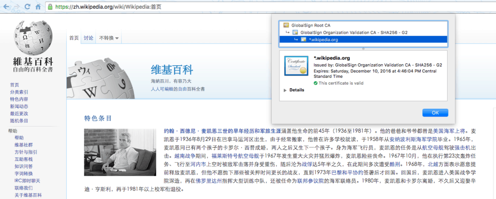 Chinese Wikipedia homepage with full SSL encryption and certificate information.